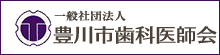 豊川歯科医師会